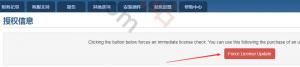WHMCS域名更换